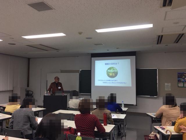 千代田区生涯学習館でのセミナー