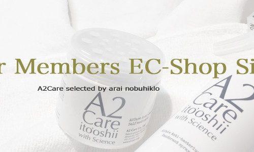 【お知らせ】A2Care EC-Shop<登録制>がオープンしました。